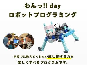 ねるこロボットの画像