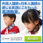 【渋谷】ヒューマンアカデミーランゲージスクール