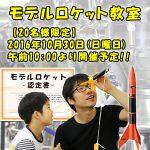 1day モデルロケット教室