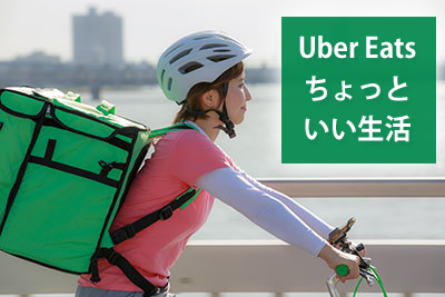 Uber Eats ウーバーイーツバイト速報