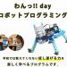 1dayロボットプログラミング